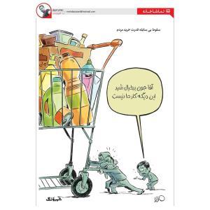 کاریکاتور/ مردم دیگه نمیتونن خرید کنن!