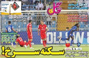 صفحه اول روزنامه  گل