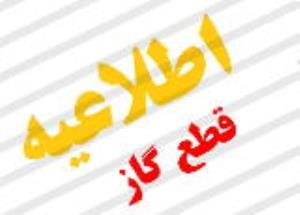 تعمیر شبکه گاز رسانی در شهرستان زرقان، فردا ۲۸ مهر
