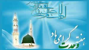 آغاز جشن هفته وحدت در فارس