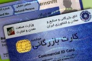 کارت بازرگانی ۴ صادرکننده خراسان شمالی رفع تعلیق شد