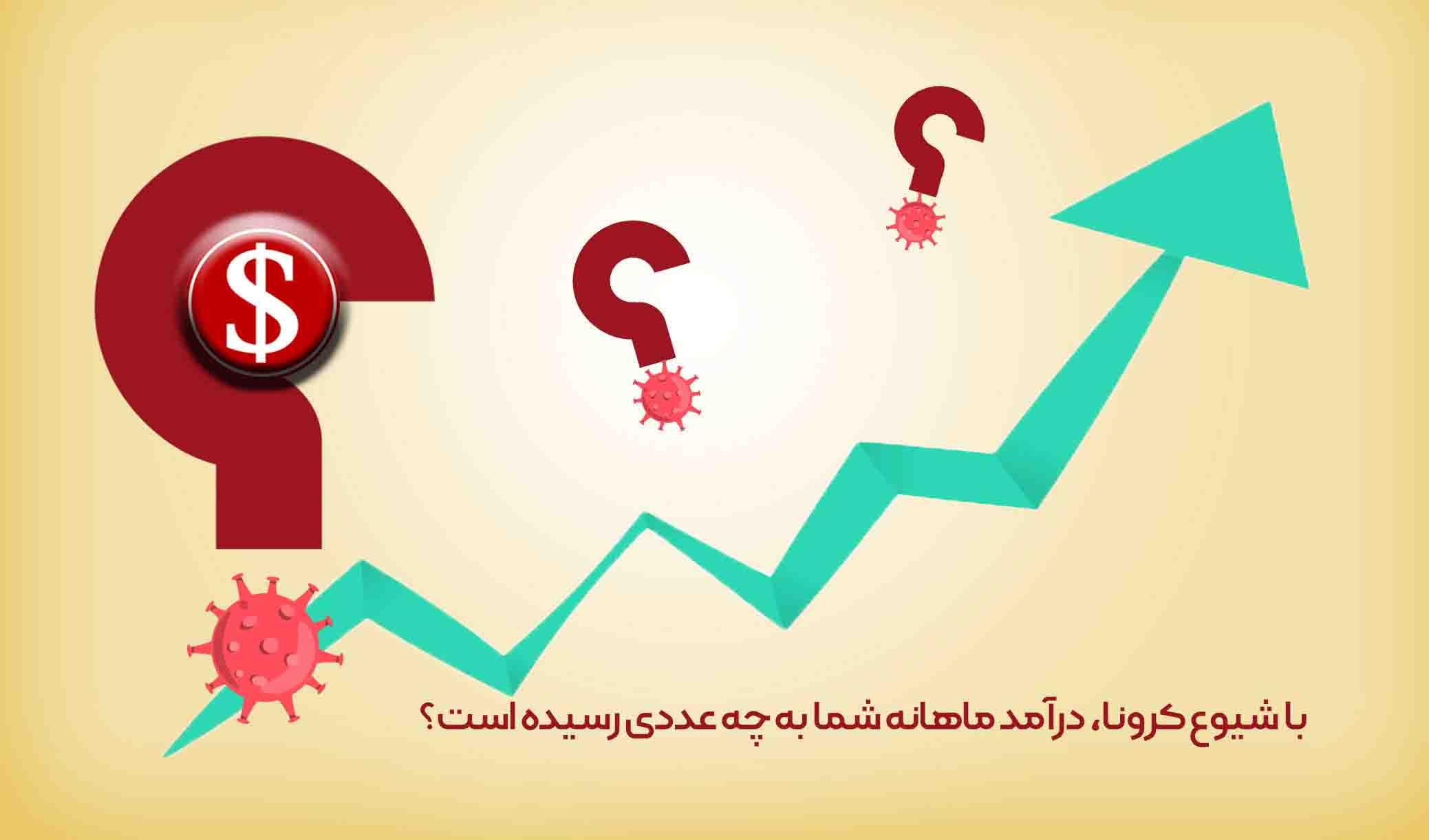 درآمد ماهانه شما چقدر شده است؟