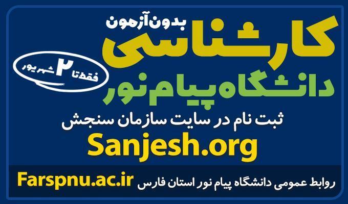 ثبت نام کارشناسی دانشگاه پیام نور فارس