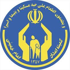 افتتاح حدود دو هزار واحد مسکن مددجویی کمیته امداد در هفته دولت