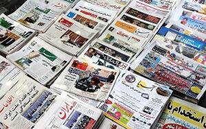 گزیدهای از اخبار مطبوعات ایران/ ظهور مسئله ساز فرانسه در مذاکرات هستهای