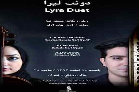 کنسرت«دوئت لیرا» درتالار رودکی
