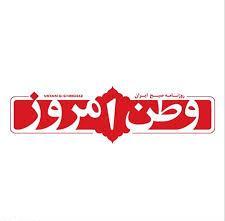 سرمقاله وطن امروز/ دشمن دوستی و مردم غریبگی
