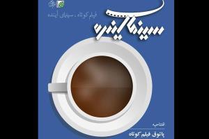 معاون تولید انجمن سینمای جوانان ایران: «سینما آینده» یادآوری خاطرات دهه ۷۰ است