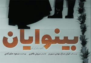 نمایش «بینوایان» در تماشاخانه ایرانشهر افتتاح میشود