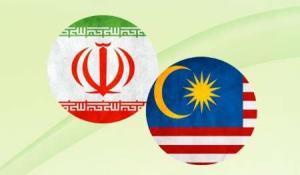 هیات 36 نفره تجاری مالزی هفته آینده به ایران سفر می کند