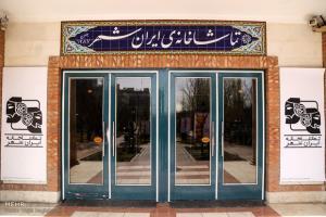 ساعت اجرای ۳ نمایش تماشاخانه ایرانشهر تغییر پیدا کرد