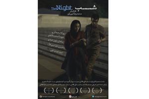 اکران فیلم کوتاه «شب» در گروه سینمایی «هنر و تجربه»
