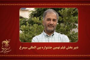 کارگردان سریال «جراحت» دبیر تخصصی جشنواره جهانی سیمرغ شد