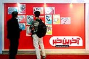 حضور آخرین خبر در دومین نمایشگاه کار دانشگاه فردوسی