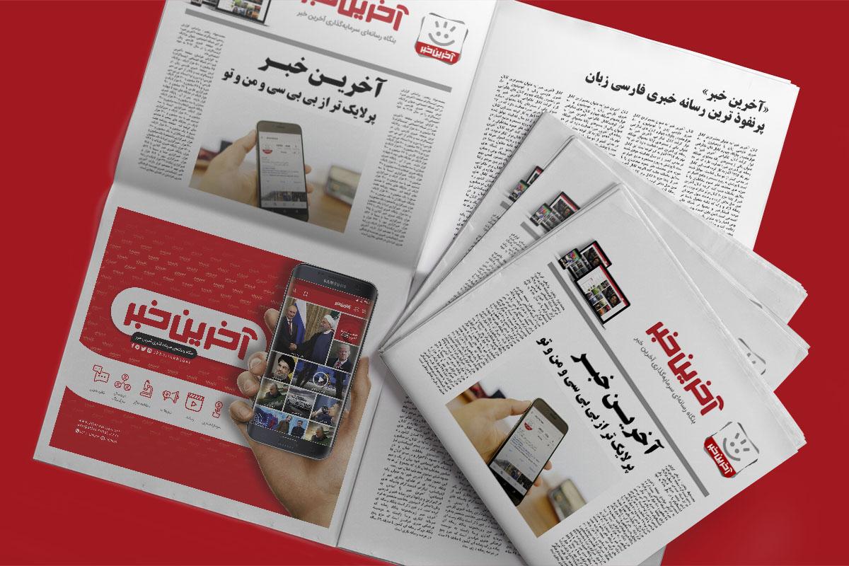 مطبوعات را اینبار از دکه «آخرین خبر» بخواهید