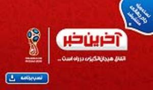 نسخه ویژه جام جهانی