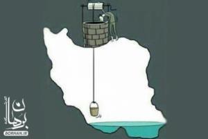 بحران آب یا بحران مدیریت آب در ایران؟