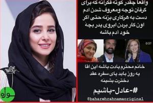 چهره ها/ واکنش تند «الناز حبیبی» به همسر سابق امیرخسرو عباسی