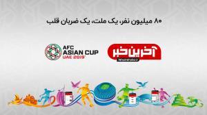 جام ملت های آسیا 2019 با آخرین خبر