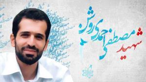 تقویم تاریخ/ شهادت مصطفی احمدی روشن در دی ماه سال 1390