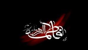 ولایت مطلقه حضرت فاطمه (س) بر کل عالم امکان