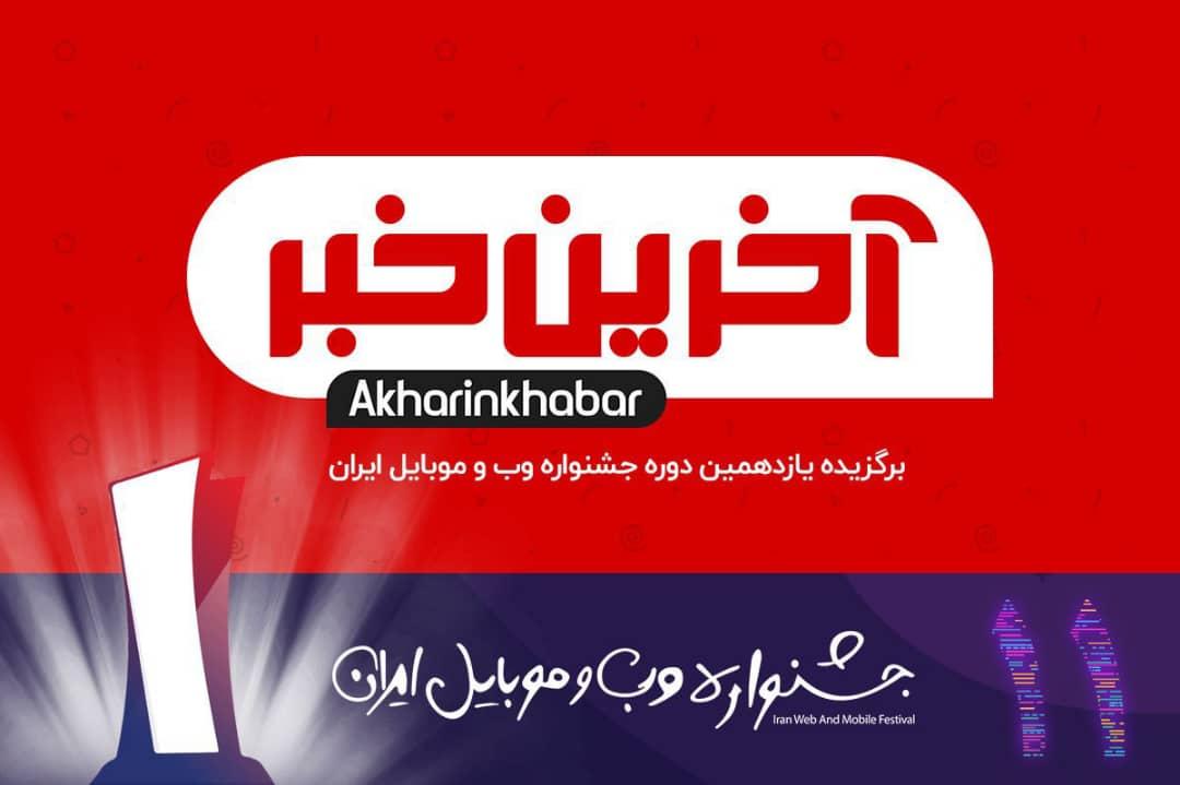 «آخرین خبر» اپلیکیشن برگزیده جشنواره وب و موبایل ایران شد