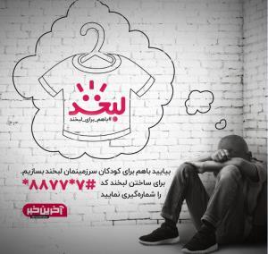 سال نو، لباس نو/ باهم به کودکان یتیم ایران عیدی میدهیم
