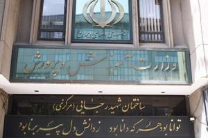 گمانهزنیها برای انتخاب سرپرست وزارت آموزش و پرورش