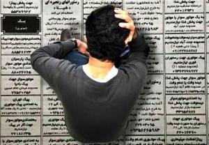 ۱۲۹هزار نفر در استان کرمانشاه جویای کار هستند