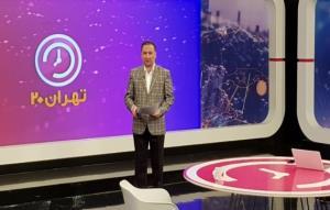تهران 20 به کنداکتور شبکه پنج بازگشت