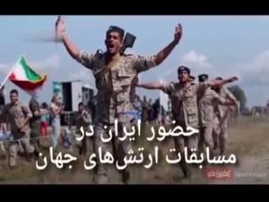 رقابت نیروهای نظامی ایران در مسابقات ارتشهای جهان
