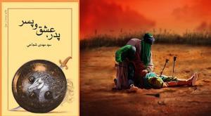 تازههای نشر/ روایت سیدمهدی شجاعی از زندگانی حضرت علیاکبر(ع)