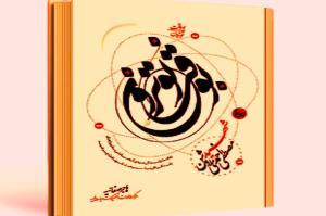 «به وقت نوترون» خاطراتی از شهید مصطفی احمدی روشن