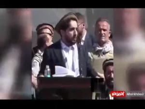 سخنان مهم پسر شهید احمدشاه مسعود برای مردم افغان