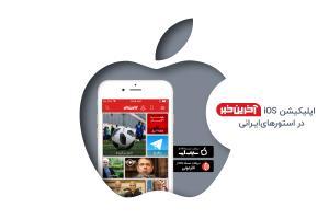 اپلیکیشن iOS آخرین خبر در استورهای ایرانی