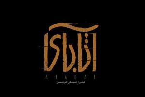 رونمایی از لوگوی فیلم سینمایی «آتابای» با بازی جواد عزتی
