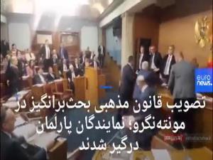 تصویب قانون مذهبی بحثبرانگیز در مونته نگرو