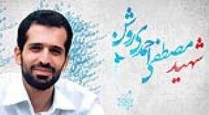 تقویم تاریخ/ شهادت مصطفی احمدی روشن