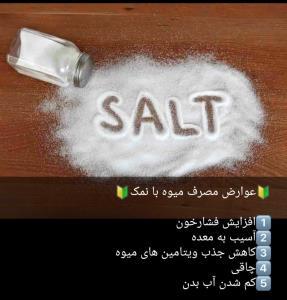 عوارض خوردن نمک با میوه!!