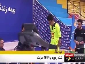 جوان یزدی رکورد روپایی را در ایران ارتقا داد
