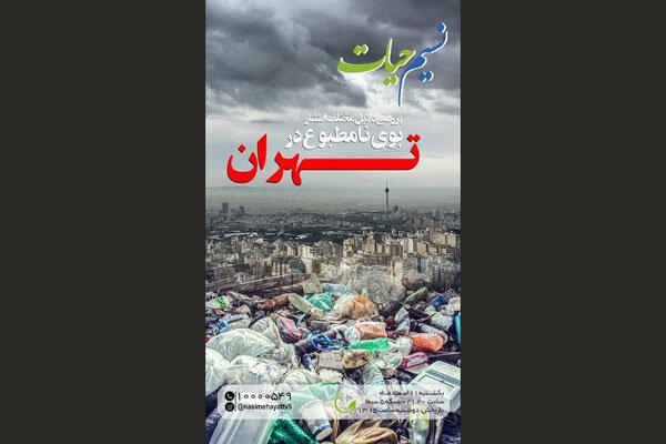 بوی بد تهران از صفر تا صد در «نسیم حیات»