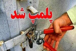 پلمب 202 ویلای غیر مجاز در مازندران