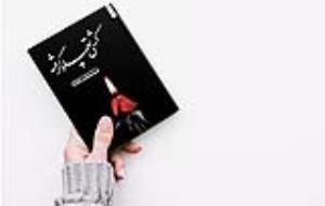 «کشتی پهلو گرفته» با صدای سید مهدی شجاعی