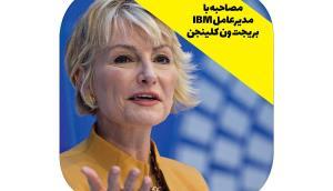 مصاحبه با مدیرعامل IBM؛ عادات شخصی تا رازهای موفقیت