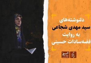 دلنوشتههای سید مهدی شجاعی به روایت فضهالسادات حسینی