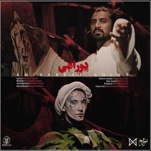 آهنگ جدید/ امیر عباس گلاب بالاخره «دوراهی» را منتشر کرد