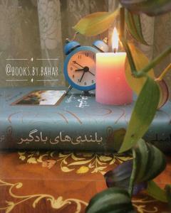 چگونه کتابهای خواهران برونته را بخوانیم؟