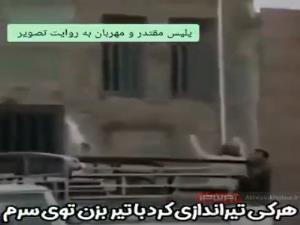 برخورد متفاوت و شوکهکننده فرمانده پلیس استان با قاتل فراری!