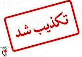 تکذیب خبر«قتل فرزند شهید صیادی» در دشت ارژن شیراز