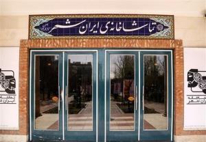تماشاخانه ایرانشهر پس از ۱۸۰ روز بازگشایی شد